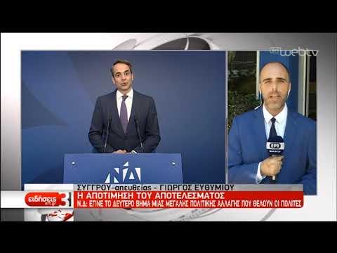 Η επόμενη ημέρα των αυτοδιοικητικών- Η αποτίμηση από ΣΥΡΙΖΑ και ΝΔ | 03/06/2019 | ΕΡΤ