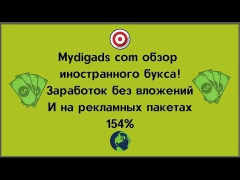 Mydigads com обзор иностранного букса!