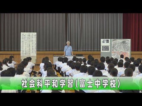 富士中学校 社会科平和学習(6月25日)
