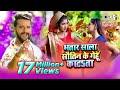 KHESARI LAL YADAV - Bhatar Sala Sautin Ke Gehu Katata - Full Video | bhojpuri chaita song 2021