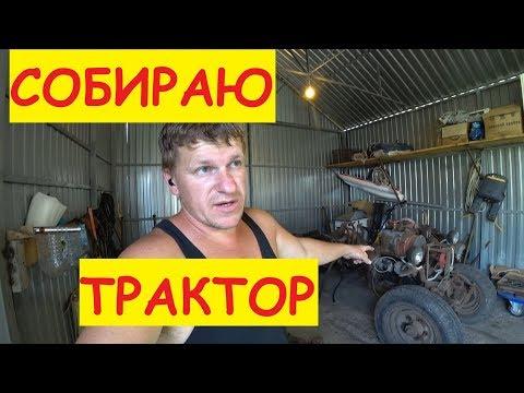 Собираю трактор / Самодельный трактор / Поменял крестовину