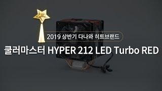 쿨러마스터 HYPER 212 LED Turbo (RED)_동영상_이미지