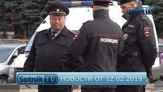 НОВОСТИ. ИНФОРМАЦИОННЫЙ ВЫПУСК 12.02.2019