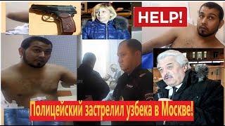 Полицейский застрелил узбека в Москве! Пуля попала в почку! Пришлось удалить почку
