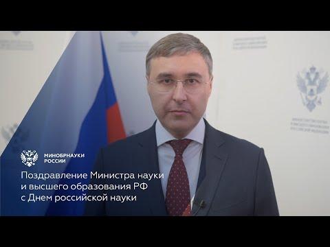 Поздравление с днём российской науки министра науки и высшего образования
