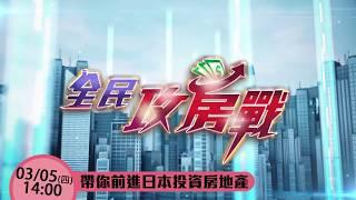 【全民攻房戰預告】| 日本置產全攻略  JoyLife達人教戰(上)|三立新聞網SETN.com