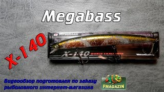 Воблер x-140 hot tiger megabass