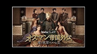 『オスマン帝国外伝~愛と欲望のハレム~』シーズン2、7月24日火より独占配信スタート