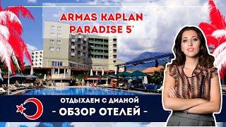 Armas Kaplan Paradise 5 - бюджетный отель в Текирова, Кемер