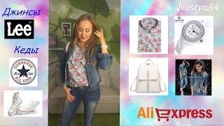 AliExpress Супер покупки с примеркой и комплектами Haul