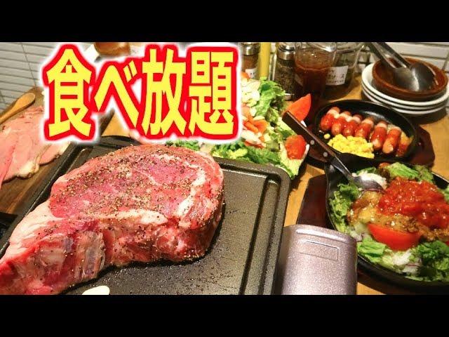 ガッツ・グリル新宿店 youtube動画