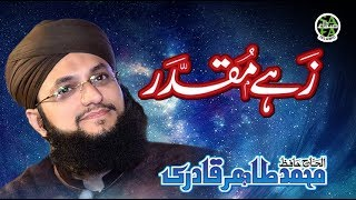 Hafiz Tahir Qadri   Super Hit Naat   Zahe Muqaddar   Safa Islamic   2018
