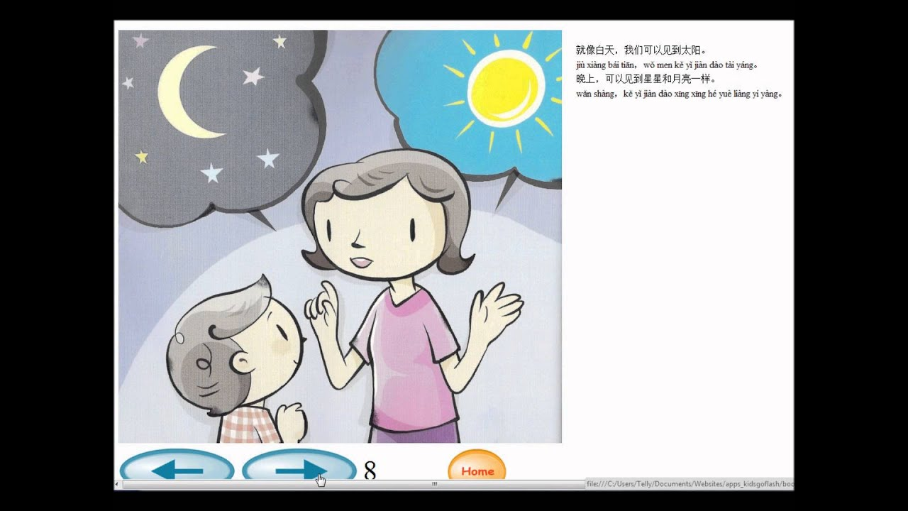 Audio Mandarin Chiese Books for Kids -  Not Afraid of Thunderstorms 普通话语音书