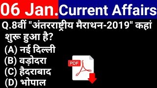 current affairs 2019 in hindi