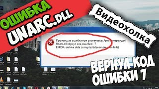 Как исправить ошибку Unarc.dll в Windows 7