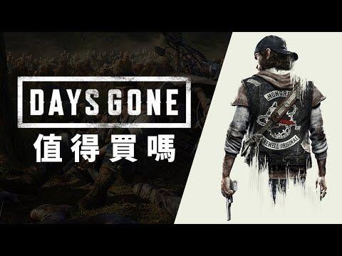 喪屍大作-Days Gone值得買嗎?
