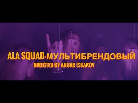 Скриптонит-мультибрендовый(feat 104,T-fest,Niman)(Cover version by ALA SQUAD
