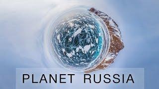 Планета Россия