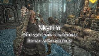 Skyrim Special Edition: Объединение Скайрима - Битва за Виндхельм. Имперский Легион
