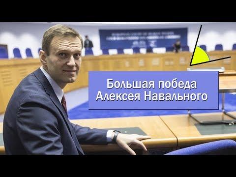 Большая победа Навального и таинственная надпись в российских школах | Новости дня видео