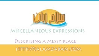 preview picture of video '00249 Describing a messy place آموزش مکالمه زبان'