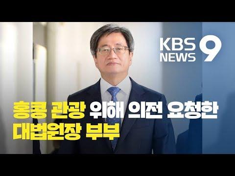 홍콩 아수라장인데…주말 관광하겠다는 대법원장 부부
