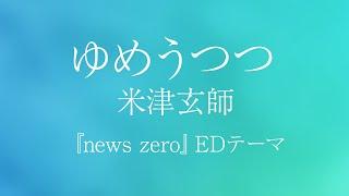 (歌詞付フル)米津玄師 - ゆめうつつ(NTV『news zero』テーマソング)cover by YURURI