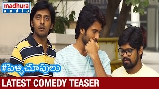 Pelli Choopulu Telugu Movie   Latest Comedy Teaser   Nandu   Ritu Varma   Vijay Deverakonda