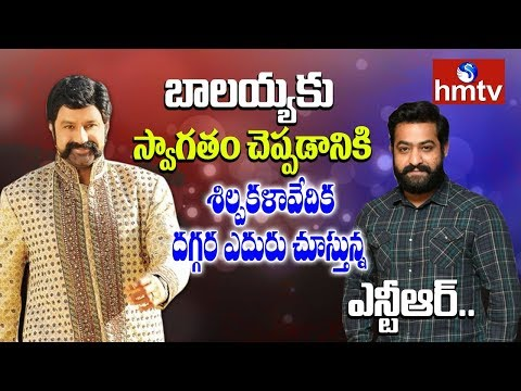 Jr NTR To Welcome Balakrishna At Aravinda Sametha Success Meet | hmtv