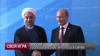 Своя игра: Россия защищает свои геополитические интересы в Сирии