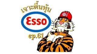 วิเคราะห์หุ้น ESSO | เจาะตื้นหุ้น EP.61