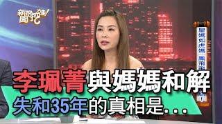 【精華版】月亮歌后李珮菁與媽媽和解  兩人失和35年的真相是...