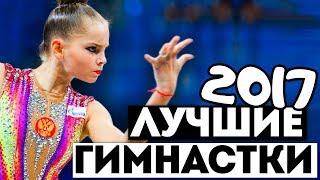 ЛУЧШИЕ ГИМНАСТКИ 2017   Итоги сезона 2017