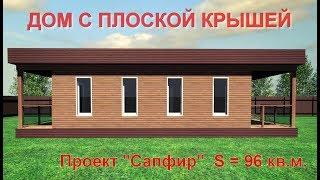 Проект Дома с плоской Крышей 100 кв.м. (Сапфир) .