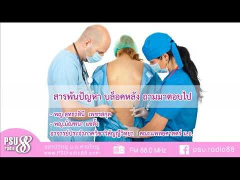 ขั้นตอนการรักษาและ varicosis