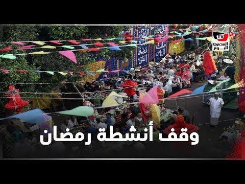 منع الاعتكاف وموائد الرحمن في رمضان مع حظر الأنشطة الجماعية