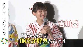 吉川愛、華やかな浴衣姿で登場男子キャストより「DNCEが好きなので…」映画「虹色デイズ」公開記念舞台挨拶