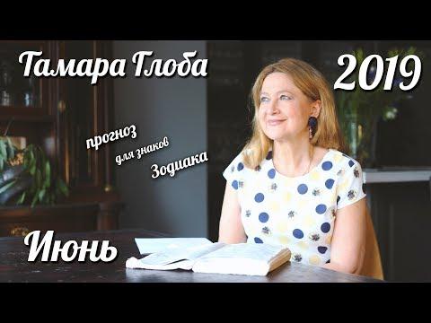 Прогноз для Зодиака от Тамары Глоба на Июнь 2019