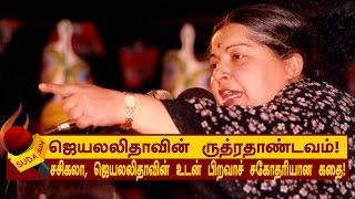 'எங்கே என் கடிதம்?' ஜெயலலிதாவின் ருத்ரதாண்டவம்! | அத்தியாயம்-11