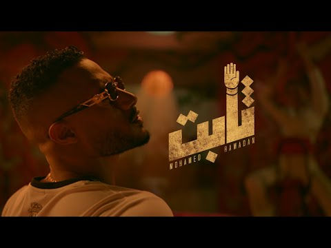 محمد رمضان يطرح كليب أغنيته الجديدة
