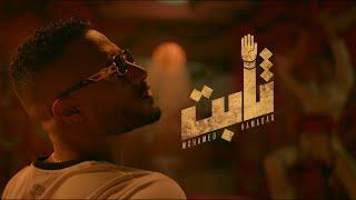 Mohamed Ramadan - THABT (Official Music Video) / محمد رمضان - ثابت