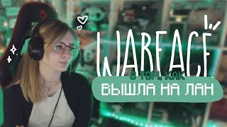 Warface: О том, как вышла на Lan