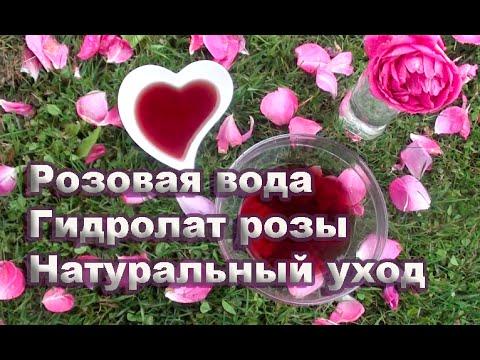 Розовая вода своими руками. Гидролат розы. Натуральный уход за кожей.