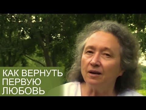 Как ВЕРНУТЬ первую любовь - Людмила Плетт