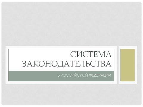 4. Система законодательства в Российской Федерации