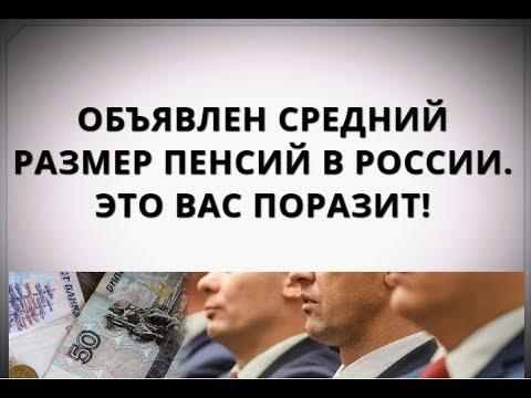 Объявлен средний размер пенсий в России. Это вас поразит!