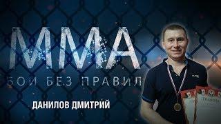 Бои без правил - MMA - Данилов Дмитрий