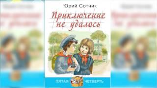 Приключение не удалось, Юрий Сотник аудиосказка слушать онлайн