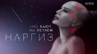НАРГИЗ — НАС БЬЮТ, МЫ ЛЕТАЕМ / AUDIO 2016