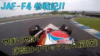 【レース映像】JAF-F4参戦記!! 序盤はまさかのクラッシュも!? ツインリンクもてぎ編 Rikiya.kanazawa